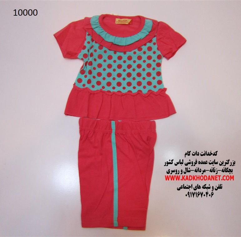 فروش لباس ارزان قیمت