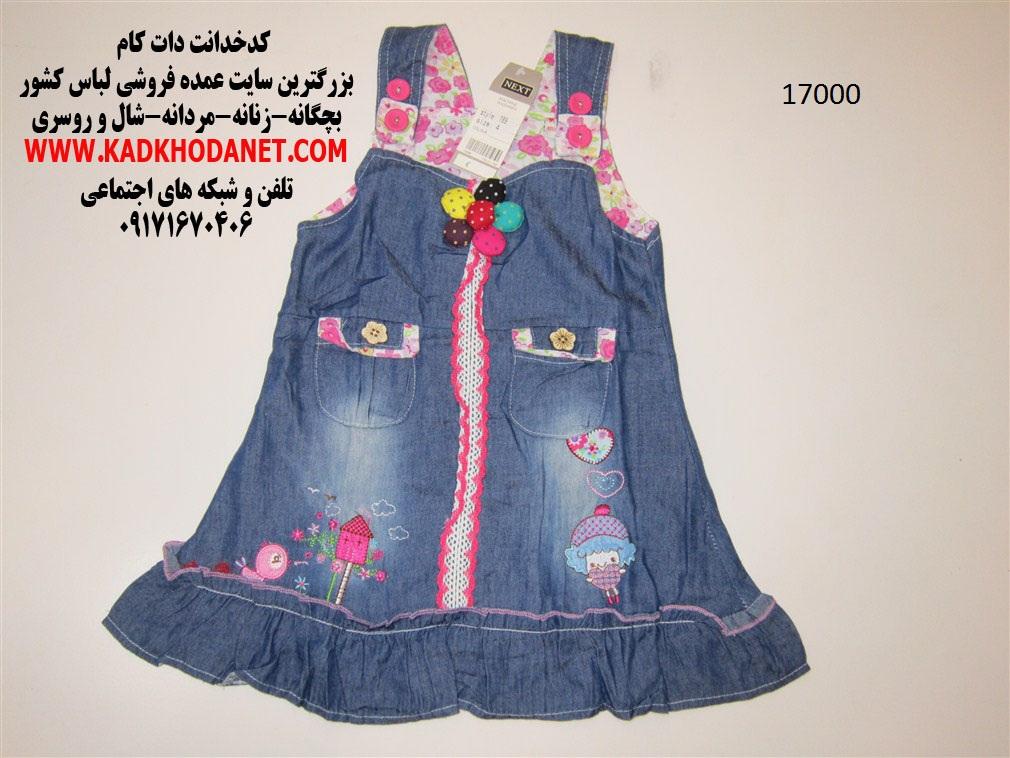 پخش عمده لباس بچگانه