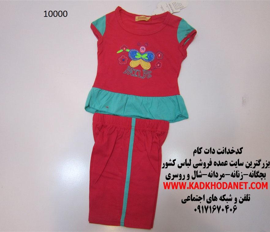 پوشاک بچگانه مخصوص سبد حراجی