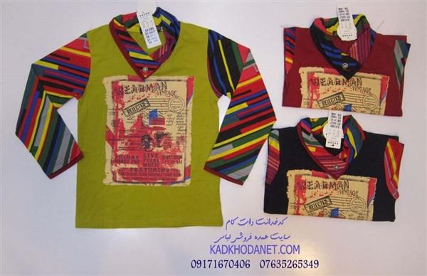 لباس تی شرت فروشی