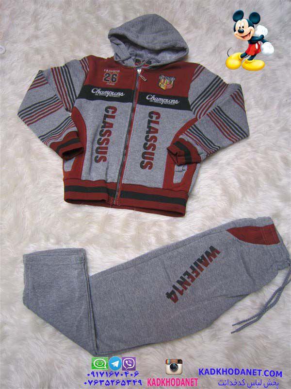 خرید لباس ورزشی پسرانه