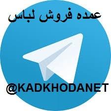 کانال تلگرام عمده فروشی و تولید و پخش لباس و پوشاک