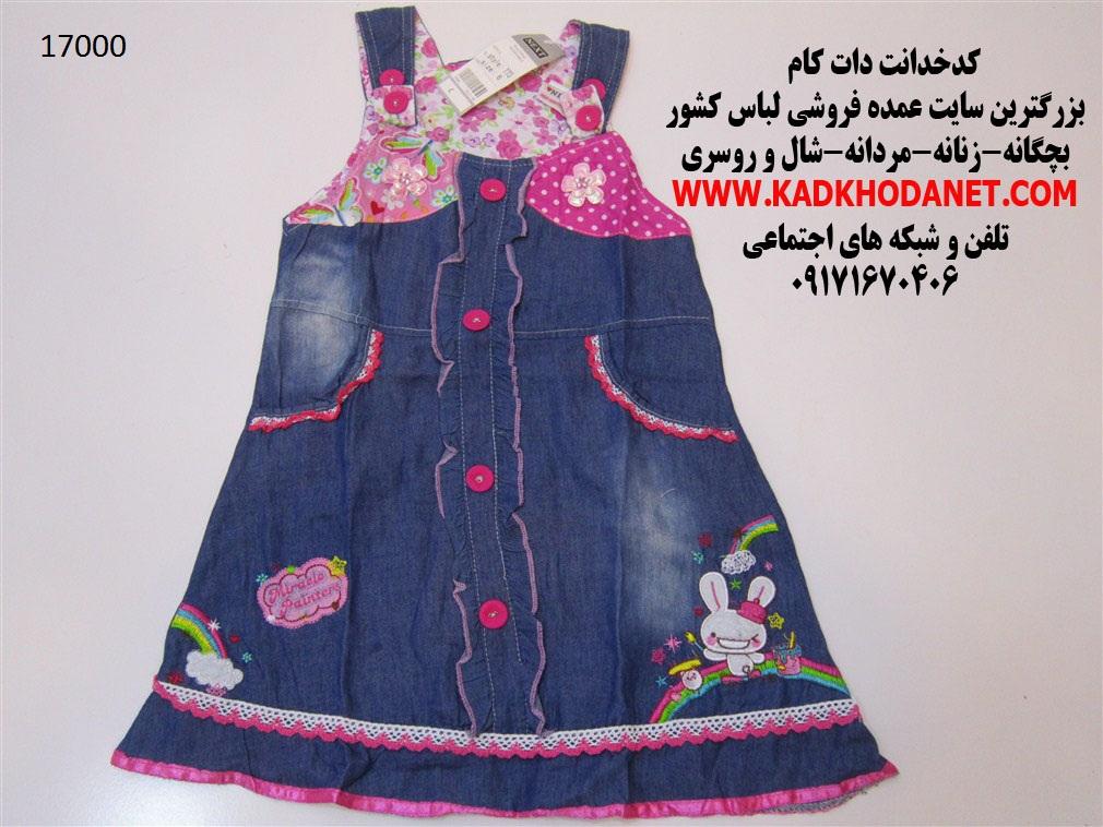 فروش عمده لباس خارجی