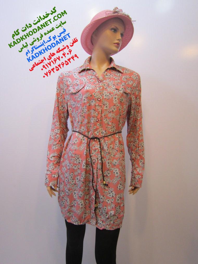 لباس زنانه شیک