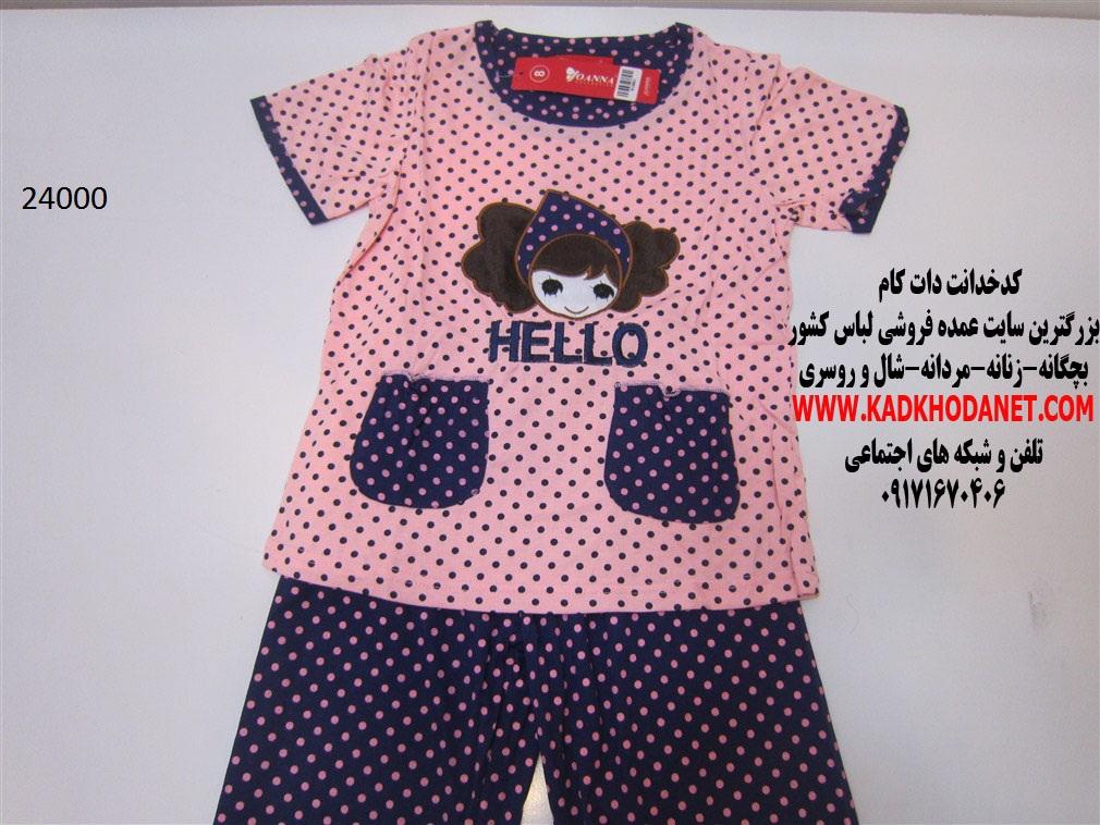 لباس ست راحتی بچگانه مارک دار