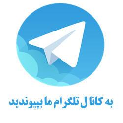 کانال تلگرام کدخدانت