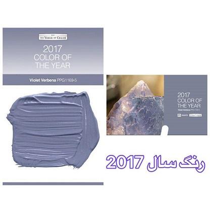 رنگ سال لباس ۲۰۱۷