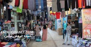 بازار فروش و پخش لباس در جزیره قشم ( بازار قدیم قشم )